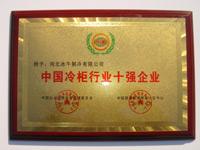 中国冷柜行业十强企业
